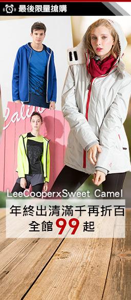 LeeCooperxSweet Camel冬服最低99元起