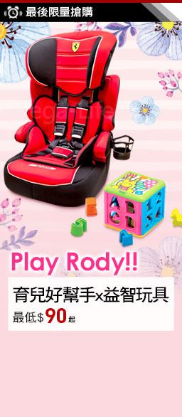 Rody 嬰童用品 X 益智玩具 最低$90up