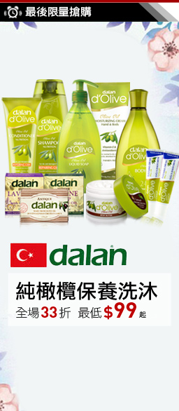 土耳其dalan純橄欖洗沐保養