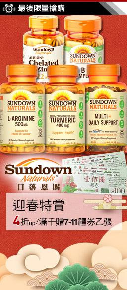 美國Sundown迎春特賞4折up 滿千再送禮劵