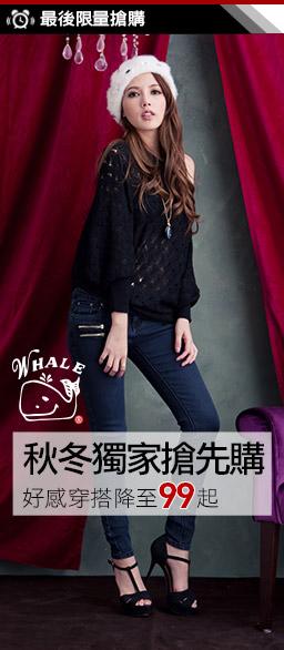 WhaleJeans秋冬休閒服強檔限時特賣$99起