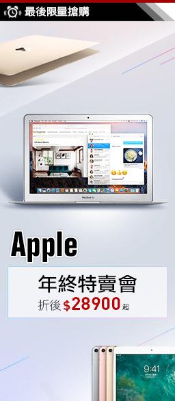 Apple全面88折起