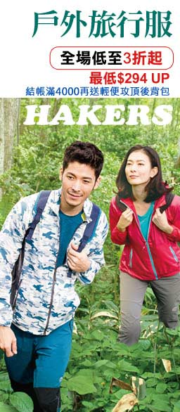 HAKERS哈克士旅行良服↘294up