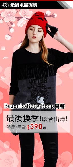 BettyBoop &HEDY聯合換季出清 $390up
