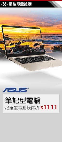 双11爽11-ASUS筆電