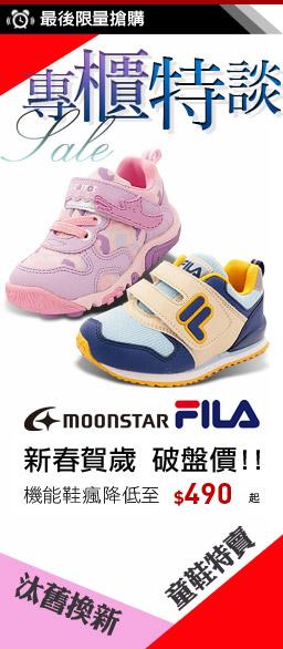 moonSTAR童鞋特賣破盤價$490起