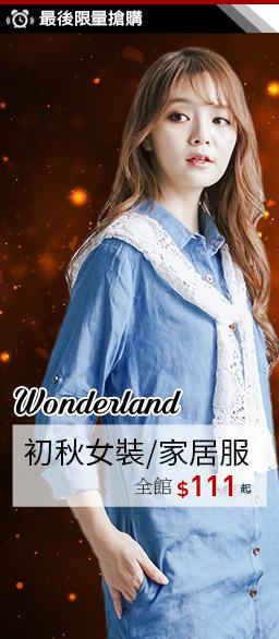 双11爽11-Wonderland流行女裝