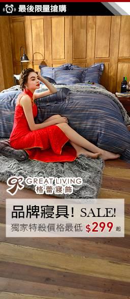 格蕾寢飾獨家特談價格最低$299up