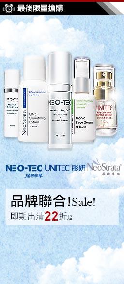 NEO-TEC妮傲絲翠保養品聯合特賣$99起