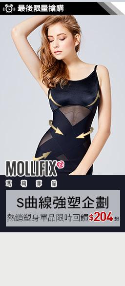 MOLLIFIX視覺瞬瘦-5KG只要$204起