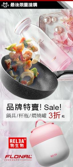 義大利FlonalX香港RELEA特賣↘3折up