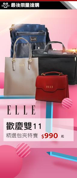 ELLE專櫃皮件聯合特賣39 折起