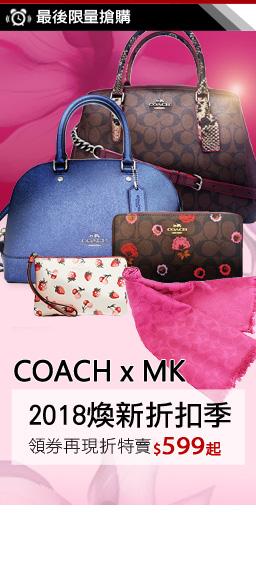 COACH x MK折扣優惠$499起