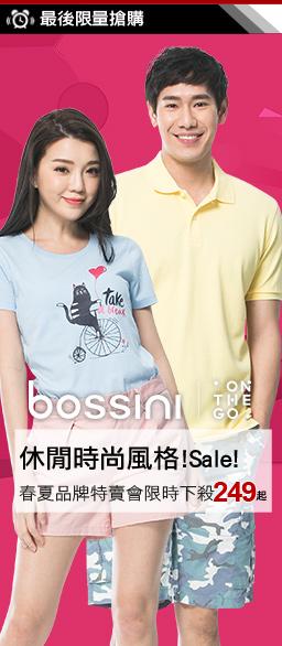 bossini休閒服飾↘249up