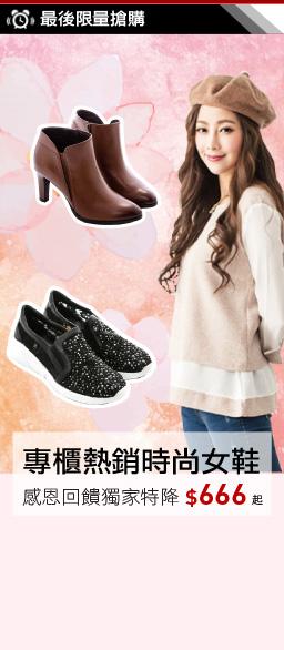 DN/DIFFENY 聯合品牌女鞋特賣$666起
