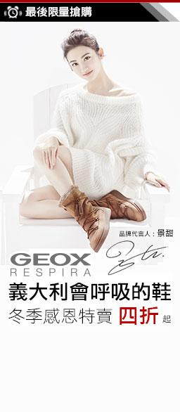 GEOX 冬季感恩出清4折up