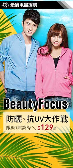 BeautyFocus 防曬外套.配件↘129起