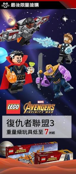 LEGO樂高★兒童節限定↘8折起