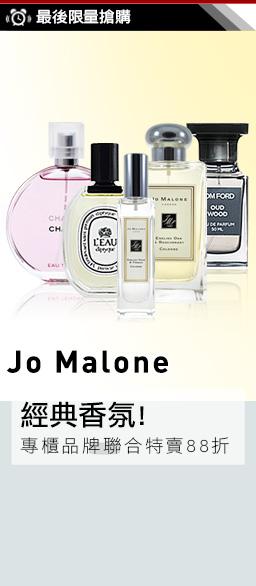 Jo Malone/Diptyqu/Chanel特賣88折