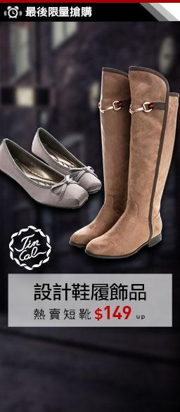 TINCAL設計款鞋履飾品熱賣短靴$149up
