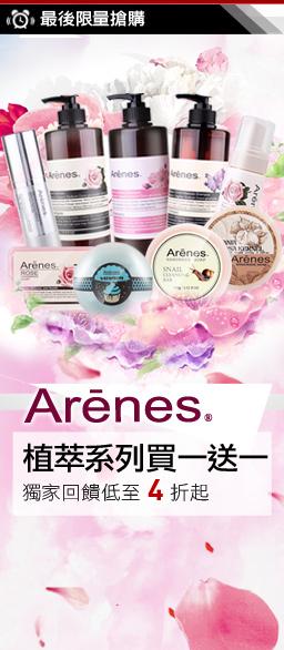 双11爽11-Arenes保養品
