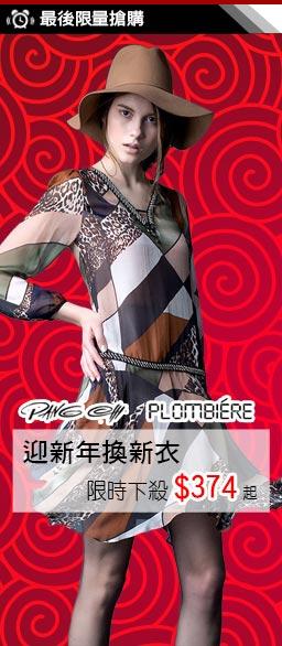 龐吉Plombiere女裝特賣會