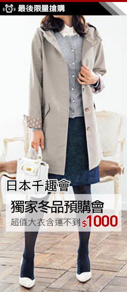 日本portcroe秋冬流行女裝限時搶購$1000 元起