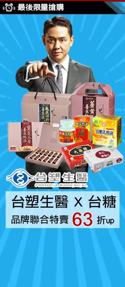 台塑X台糖聯合特賣63折起
