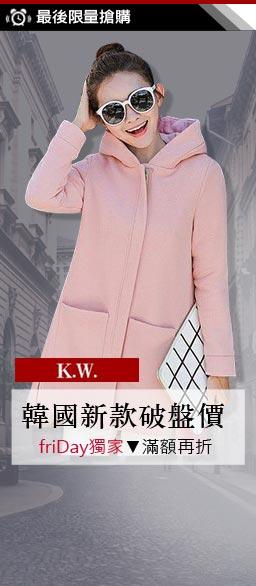 韓國KW冬裝連線特談限時搶購$499起
