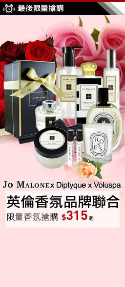 Jo Malone/Chanel/Diptyque情人節獻禮