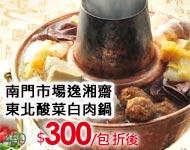 逸湘齋東北酸菜白肉鍋300/包折後