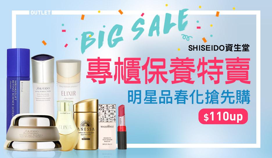 SHISEIDO資生堂保養彩妝特賣