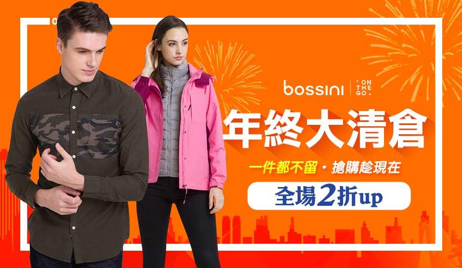 bossini休閒服飾