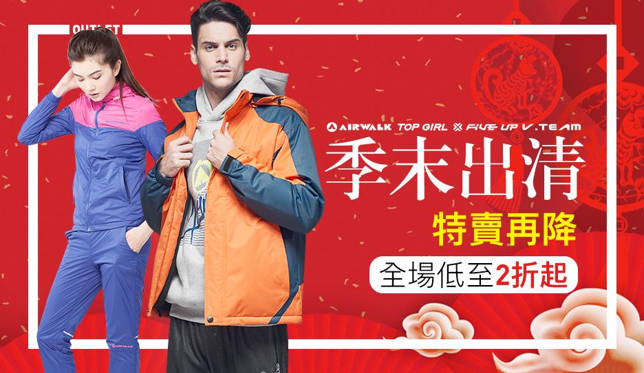 AIRWALK/TOP GIRL/FIVE UP品牌聯合特賣