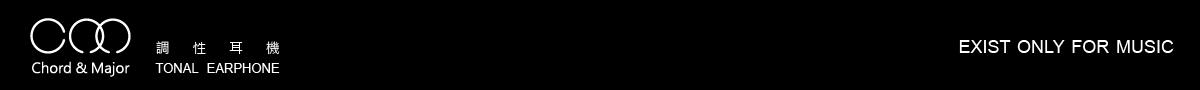 ChordMajor調性耳機