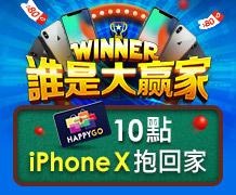 【12月卡友專屬】iPhoneX得主就是你