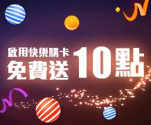 【12月卡友專屬】會員首次啟用累兌點免費送10點