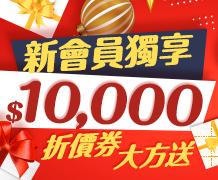【11月會員歡迎禮】新會員獨享歡迎禮10000元折價券免費領!再送禮物書!】