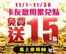 【11月卡友專屬】會員首次啟用累兌點免費送15點