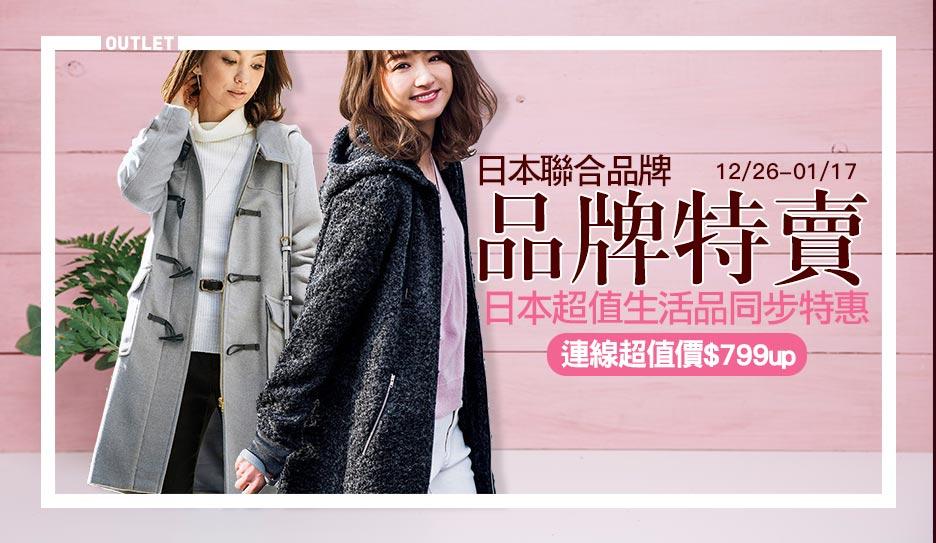 日本聯合品牌冬季特惠