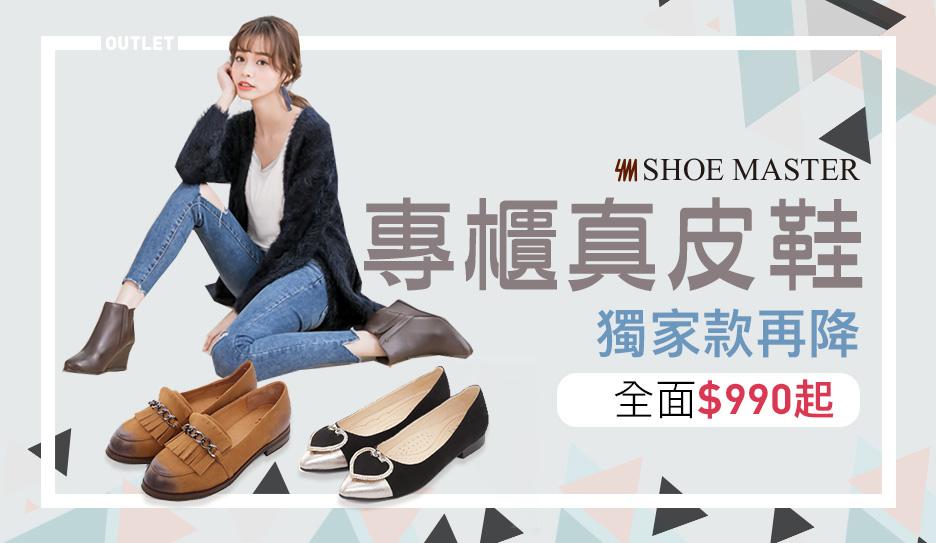 SMXMK精品鞋特賣