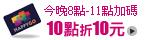 双11加碼-10點折10元(8-11)