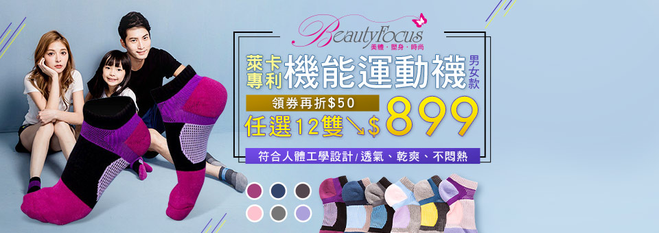 美麗焦點  台灣製萊卡專利機能襪12雙$899