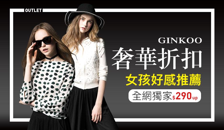 GINKOO專櫃女裝2017冬特賣
