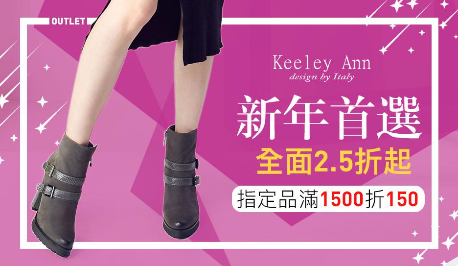 Keeley Ann專櫃女鞋