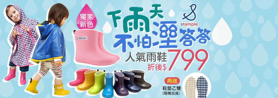 暢銷雨鞋↘799