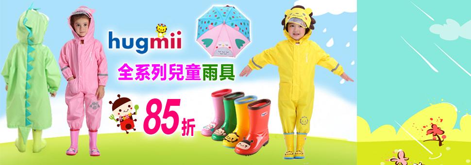 兒童雨鞋↘85折
