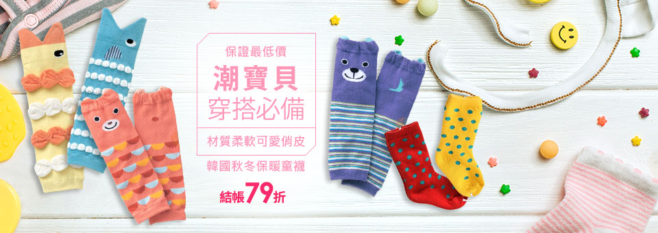 保暖襪↘79折