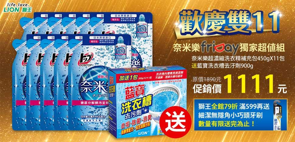 凡購買【日本獅王系列商品】滿$599送細潔無隱角小巧頭牙刷乙支,限單筆訂單,贈完為止!