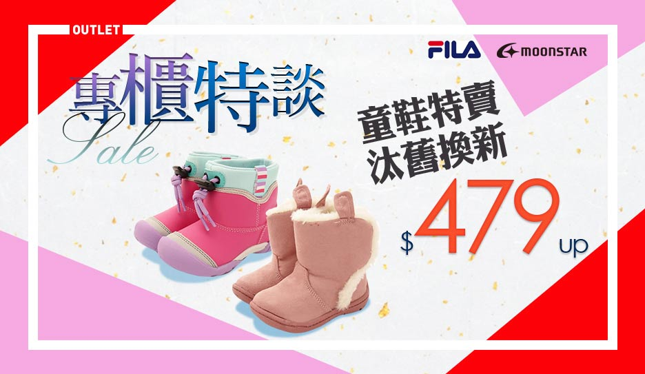 FILAx 日本Carrot機能童鞋